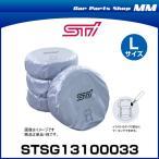 STI STSG13100033 マーカー付きタイヤカバー(単品) Lサイズ