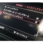 CodeTech コードテック PL3-DRC-A001 デイライト標準装備車にON/OFF項目を追加 コーディング PLUG DRC アウディ用 リカバリーモード搭載
