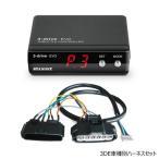 在庫有 PIVOT ピボット 3DE 3-drive・EVO(エボ)OBD接続不要!コスパに優れたワンボディのスロットルコントローラー スロコン