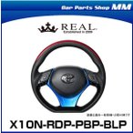 REAL レアル X10N-RDP-PBP-BLP ステアリング Dシェイプ パールレッドプレート&ピアノブラックパネル[ステアリング]+パールブルー[アンダーパッド]  C-HR