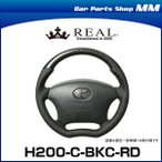 REAL レアル H200-C-BKC-RD ステアリング Cシェイプ ブラックカーボン レッド×ブラックユーロステッチ ハイエース (200系:1〜3型) 、アルファード (10系)、他