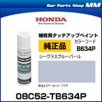 ネコポス可能 HONDA ホンダ純正 08C52-TB634P カラーB634P  シーグラスブルー・パール タッチペン/タッチアップペイント 15ml