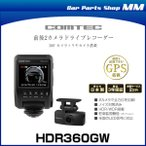 COMTEC コムテック HDR360G