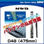 NWB デザインワイパー D48 475mm