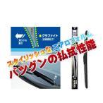 NWB デザインワイパー D65 650mm
