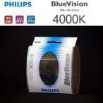 【特価品・在庫限り◆即納】 フィリップス/PHILIPS ブルーヴィジョン/Blue Vision 高効率ハロゲンバルブ 【4000K/ H3】