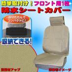 【防水・防汚タイプ】 ドライビングシート 防水シートカバー ( 便利な収納機能付き ) 『ハイバックシート・バケットシート』  汎用 前席1枚 ベージュ/BE