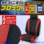数量限定 ボンフォーム サイドエアバッグ対応 ニット&メッシュ素材 消臭 シートカバー メンズデオ フロント:バケットシート&軽ベンチシート兼用 1枚 黒/赤