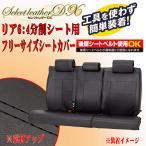 【後席シートベルト使用OK】 ミニバン セカンドシート(背・座 6:4分割シート)車に!セレクトレザーDX シートカバー リア用 (枕カバー3枚付属) ブラック/BK