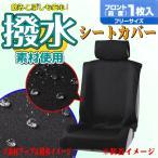 【 しっかりはっ水! 】 撥水素材使用 エプロンタイプ シートカバー 『 ウォータープルーフ 』 フロント席用 1枚 ブラック