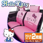 【 ハローキティ/HELLOW KITTY 】 ハローキティフェイス バケットタイプシートカバー 汎用 前席2枚セット ピンク