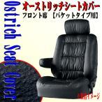 オーストリッチ調 ソフトレザー/高級シートカバー フロント席(バケット)用 肘掛カバー付 1枚 ブラック/黒色