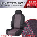 【 在庫限定!特別価格 】 ブラック&レッドドット 綿タイプ シートカバー 『 ガルボ 』 フロントバケットシート用 1枚