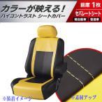 【ボンフォーム】 ブラック/イエローレザーコンビ 背裏フルカバー仕様!レザーシートカバー 『 フルアウト 』 フロントバケットシート用 1枚 黒/黄