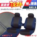 ブラックレザー&メッシュ素材コンビ フィットレザー シートカバー バケットシートタイプ フリーサイズ 前席2枚セット(肘掛カバー付)ブルーメッシュ