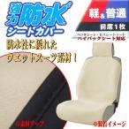 ウエットスーツ素材使用 ハイバックシート対応! 撥水&防水シートカバー フロント/前席用 1枚 ベージュ/BE