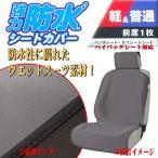 ウエットスーツ素材使用 ハイバックシート対応! 撥水&防水シートカバー フロント/前席用 1枚 グレー/GR
