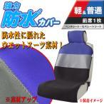 ウエットスーツ素材使用 ハイバックシート対応! 撥水&防水シートカバー フロント/前席用 1枚 BL/GR/BK バイカラー