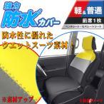 ウエットスーツ素材使用 ハイバックシート対応! 撥水&防水シートカバー フロント/前席用 1枚 YE/GR/BK バイカラー