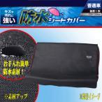 【キズや汚れに強い!】 ファインテックス 防水シートカバー カーケットタイプ 後席用フリーサイズ1枚 ブラック/黒