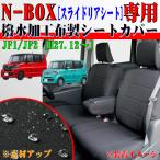 ホンダ N-BOX (スライドリアシート車) 専用 撥水加工布製 シートカバー車1台分フルセット ブラック/黒色 M4-48