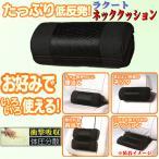 【ボンフォーム】 低反発ウレタン使用!メッシュ生地コンビ  楕円ネッククッション ラクート サイズ約:29×13cm 黒/ブラック 1個
