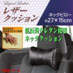 【 しっとり柔らか質感レザー 】 レジェンドレザー ネッククッション サイズ約:27×15cm ブラック/黒 1個