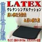 【天然素材ラテックス使用 】 「 LATEX / ラテックス ライト 」 シングルクッション サイズ約:40×40×3cm ブラック/黒 1枚