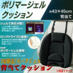 【在庫限り◆特別価格 高品質ポリマージェル使用 】 「 ゼータジェル 」  背当て/腰当てクッション サイズ:約43×45cm ブラック/黒