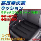 【高反発ラテックスチップ使用 】 「 LATEX / ラテックスチップ 」 シングルクッション(ヒップ型:スベリ止めストッパー付) ブラック/黒 1枚