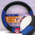 【 ブラックレザー&ブルーレザーコンビ 】 アルティメット カラーレザーハンドルカバー Sサイズ(36.5cm〜37.9cm) 黒/青