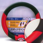 【 ブラックレザー&レッドレザーコンビ 】 アルティメット カラーレザーハンドルカバー Sサイズ(36.5cm〜37.9cm) 黒/赤