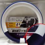 カラーベロア&ホワイトレザーコンビ ハイコントラスト ハンドルカバー Sサイズ(36.5cm〜37.9cm) ダークブルー