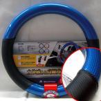 【 立体感ある高輝度ブルーカーボン調&ディンプルレザーコンビ! 】 ハイパーカーボン ハンドルカバー Sサイズ(36.5cm〜37.9cm) ブルー/青色
