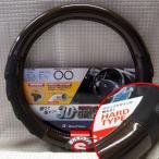 【 木目調&特殊グリップ 】 3Dグリップ採用 フォースウッド ハンドルカバー Sサイズ(36.5cm〜37.9cm) ブラウンウッド