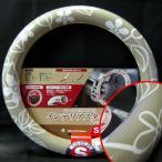 【 おしゃれな車内空間を演出! 】 リーフスタイル ハンドルカバー Sサイズ(36.5cm〜37.9cm) リーフ模様 ベージュ/BE