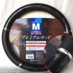 【 ブラックレザー&黒木目調コンビ 】プレミアムウッドハンドルカバー Mサイズ(38.0cm〜39.0cm) ブラック/黒