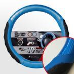 【 3D立体グリップ採用 】 カーボンカラー レザー調 ハンドルカバー Sサイズ(36.5cm〜37.9cm) ブルー/ブラック