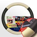 【 しっかり握れる、細巻タイプ! 】 ツートンマルチ レザー調 ハンドルカバー Sサイズ(36.5cm〜37.9cm) ベージュ/ブラック
