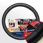 【 しっかり握れる、細巻タイプ! 】 ツートンマルチ レザー調 ハンドルカバー Sサイズ(36.5cm〜37.9cm) ブラック/ブラック