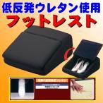 【ボンフォーム】 驚異の衝撃吸収!低反発ウレタン使用 さらさらメッシュ生地 フットレストボックス/シューズボックス ブラック/BK