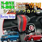 【 スポーティーなレーシングストライプ 】 ホンダ N-BOX/N-BOXカスタム/N-ONE専用 グロスライン シフトノブカバー ブラックレザー/レッドライン