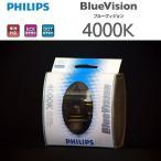 【特価品・在庫限り◆即納】 フィリップス/PHILIPS ブルーヴィジョン/Blue Vision 高効率ハロゲンバルブ 【4000K/ HB4】