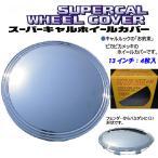 【 ブレイス 】 スーパーキャルホイールカバー 13インチホイール用 4枚セット シルバーメッキ