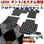 【数量限定・特別価格!】ダイハツ  タント/カスタム L375S(H19.12〜H22.10) 専用 フロアマット ダイヤ柄 グレー( GR ) 車1台分/3点セット