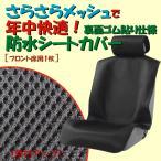 さらさらメッシュ素材 防水シートカバー ドライメッシュ(ブラック/黒 前席1枚)