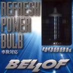 【在庫有り◆即納】 ベロフ/BELLOF リフレッシュパワーバルブ 高効率ハロゲンバルブ 【4900K/ H4】 FAB403