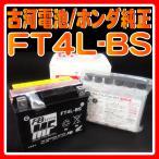 【ホンダ純正/安心の日本製】 古河電池/FB 2輪車用バッテリー 12V 密閉型(シールド)即用式タイプ FT4L-BS 互換機種:GT4L-BS/YT4L-BS/KT4L-BS