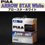 【在庫有り◆即納】 PIAA アロースターホワイト/Arrow Star White 高効率ハロゲンバルブ 【4250K/ H3】