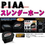 【 在庫有り&即納 】 世界最薄&重低音! PIAA スレンダーホーン  SLENDER HORN HO-12/HO12